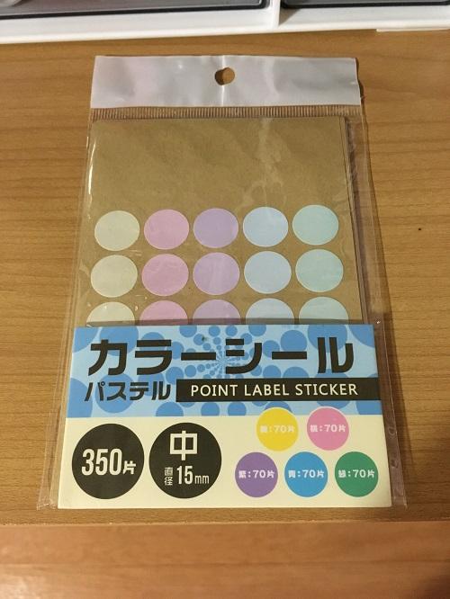 百円均一(セリア)のカラーシール