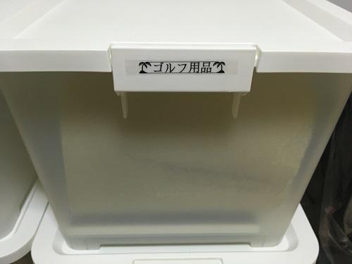 テプラでラベリングされた収納ボックス(ズーム)