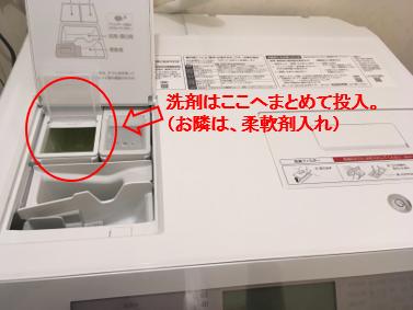 パナソニックのドラム式洗濯機の洗剤の投入口