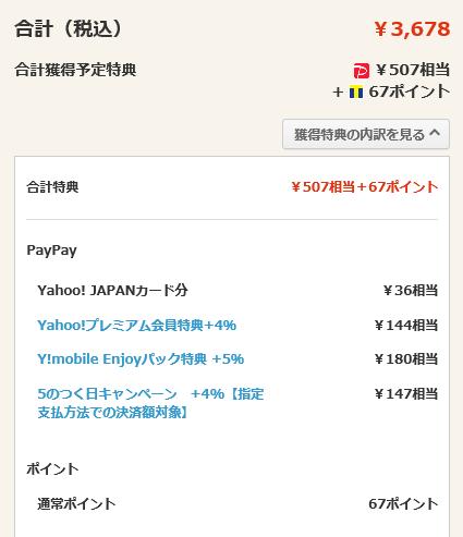 LOHACOの購入画面におけるポイント付与金額