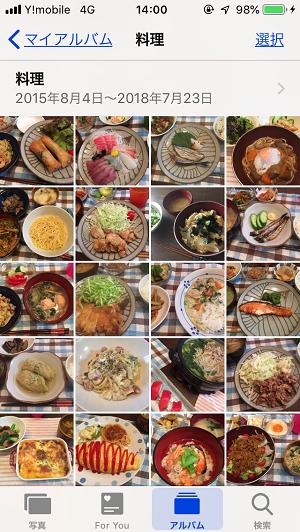 iphoneの料理というアルバムの中に、料理の写真が撮り溜められている画像