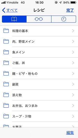 iphoneのブックマーク機能で、レシピのフォルダが分類して登録されている画像