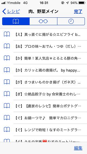 iphoneのブックマーク機能で作られたレシピのフォルダの中身が、あいうえお順に並んでいる画像