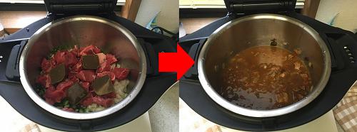 ホットクックで調理する前後の無水カレーを横に並べた写真