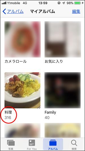 iphoneのアルバム機能で、料理という名前のアルバムが作成されている画像