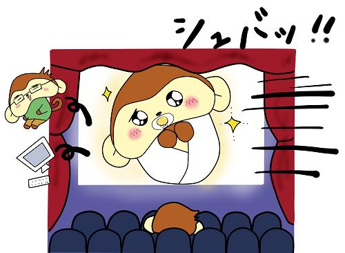 赤ちゃんが映画のスクリーンに映っている