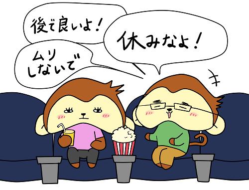 映画を見ている妻に夫が話しかけている