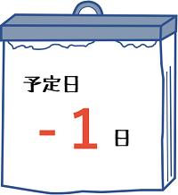 「予定日-1日」と書かれた日めくりカレンダーのイラスト