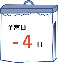 「予定日-4日」と書かれた日めくりカレンダーのイラスト
