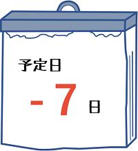 「予定日ー7日」と書かれたカレンダーのイラスト