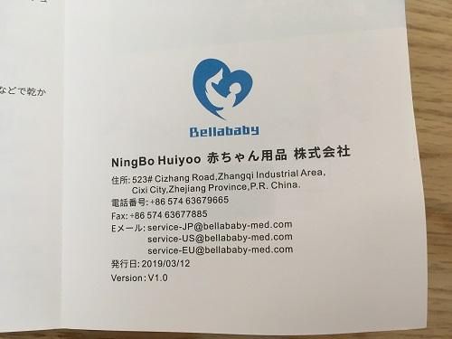 bellababyの取扱説明書(会社情報のページ)