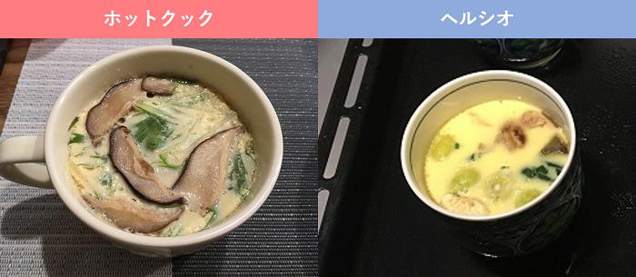 ヘルシオとホットクックの茶碗蒸しの比較写真