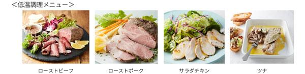 ホットクックの新機種((KN-HW24F、KN-HW16F)で作ることができるようになった低温調理の料理